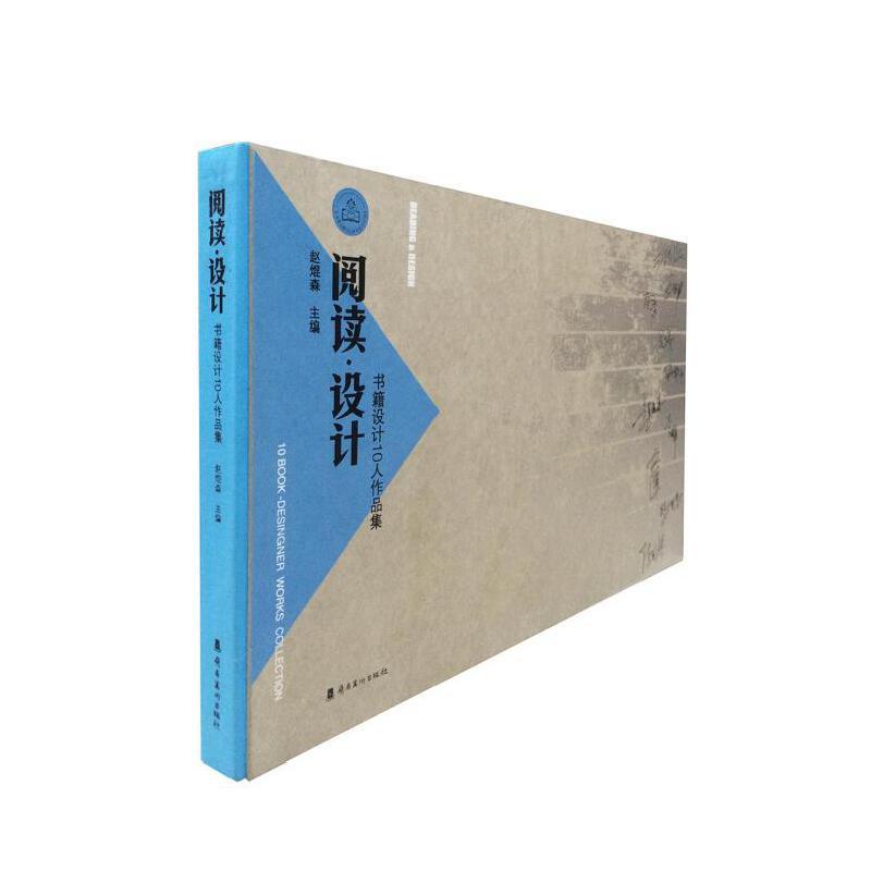 阅读·设计:书籍设计10人作品集广东当代著名书籍设计师作品合集。