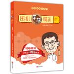 围棋手筋精训・启蒙篇(上)(零基础~8级)