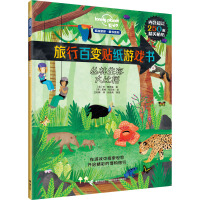 丛林生活大比拼(孤独星球 童书系列 旅行百变贴纸游戏书)