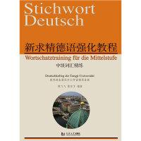 新求精德语强化教程中级词汇精练