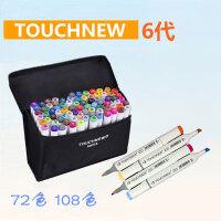 马克笔套装Touch new6代学生动漫彩色绘画双头油性笔72色108色