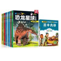 全8册大开本恐龙星球大探秘+三十六计注音版儿童故事书3-6-12岁小学生恐龙书大百科儿童早教书籍科普绘本幼儿版十万个为
