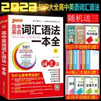 2022版高中英语词汇语法一本全通用版pass绿卡图书高中英语语法全解高中单词大全高一二三通用高考复习资料辅导书基础知识