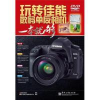 玩转佳能数码单反相机一本就够黑冰摄影 编电子工业出版社