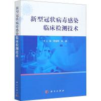 新型冠状病毒感染临床检测技术 科学出版社