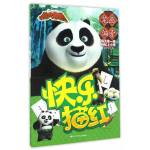 功夫熊猫快乐描红:笔画偏旁