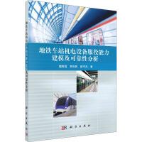 地铁车站机电设备服役能力建模及可靠性分析 科学出版社