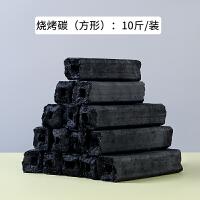 烧烤碳无烟碳易燃原木炭机制竹炭果木家用炉户外工具配件用品