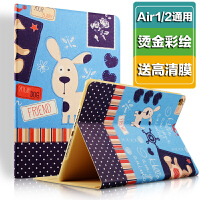zoyu苹果ipad air2保护套ipad5/6皮套平板卡通彩绘 休眠韩国套