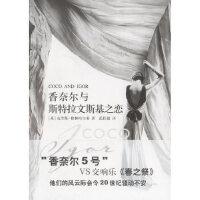 【二手旧书九成新】香奈尔与斯特拉文斯基之恋 (英)格林哈尔希(Greenhalgh,C.),范佳毅 978720806