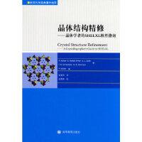 晶体结构精修:晶体学者的SHELXL软件指南(1张)
