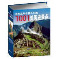 有生之年非看不可的1001处历史景点