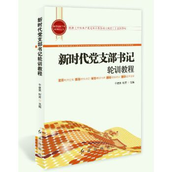 新时代党支部书记轮训教程(pdf+txt+epub+azw3+mobi电子书在线阅读下载)
