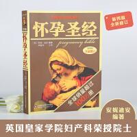 】怀孕圣经 怀孕书籍十月怀胎知识百科全书全套全程 孕妇孕期大全 备孕孕妇食谱营养三餐饮食适合准妈妈看的母婴读本