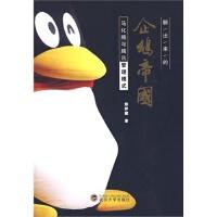 【旧书二手书九成新】聊出来的企鹅帝国:马化腾与腾讯管理模式,郑祥琥 著,武汉大学出版社