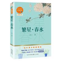 繁星春水(全新修订版)/初中语文配套阅读 长江文艺出版社
