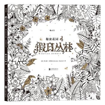 假日丛林:秘密花园4  Magical Jungle 秘密花园作者全新巨制,风靡欧美的经典涂绘书 适合绘画初学者快速上手,尽情创作