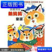 【旧书9成新】【正版现货】我喜欢的鹅妈妈童谣 /理查德・斯凯瑞(美) 贵州人民出版社