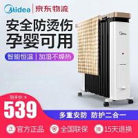美的(Midea)取暖器/电暖器/电暖气 劲暖新品电热油汀NY2212-18EW