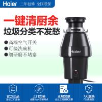 海尔(Haier) 厨房垃圾处理器家用全自动静音水槽厨余食物粉碎机 空气开关 LD370-A1