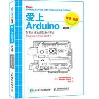 【旧书二手书85成新】爱上Arduino 第3版 [美]Massimo Banzi Michael Shiloh 人民