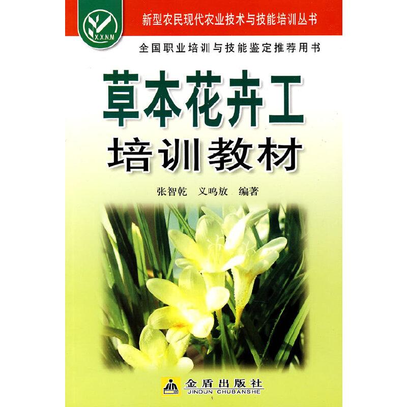 草本花卉工培训教材