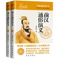 蔡东藩历朝通俗演义-前汉通俗演义(上下)