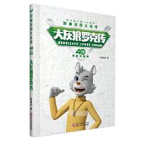 大灰狼罗克传(40周年荣耀典藏版)(精)/郑渊洁四大名传