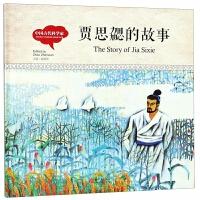 贾思勰的故事(汉英对照)(精)/中国古代科学家