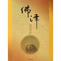 佛泽--影像中国佛学文化