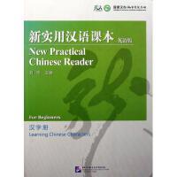 新实用汉语课本(汉字册英语版) 刘��