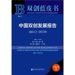 双创蓝皮书:中国双创发展报告(2017~2018)