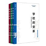 基于核心素养的学校变革系列(套装共3册)(钟启泉,学校的变革+教育的挑战+课程的逻辑)