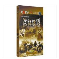 正版包发票 CCTV 军事大百科系列之著名将领经典战役6DVD 光盘