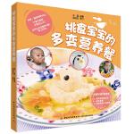 挑食宝宝的多变营养餐(解决宝宝挑食难题,解除妈妈做饭困惑,附赠《断奶期辅食形态变化》和《宝宝食物认知》挂图)
