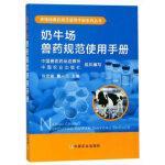 奶牛场兽药规范使用手册
