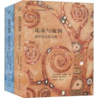花朵与漩涡 细读狄金森诗歌(全2册) 广西人民出版社