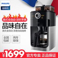 Philips/飞利浦 HD7762/00家用全自动滴漏式美式咖啡机豆粉两用