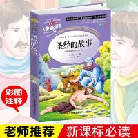 圣经的故事彩图版3-5-6年级8-10-12岁儿童书籍中外名著青少年经典小说文学 小说读物书中小学生