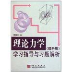 理论力学学习指导与习题解析(理科用)