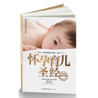 怀孕育儿圣经(汉竹) 专业、全面的育儿理念一本通 超值附赠 胎宝宝成长40周挂图 在线视频下载
