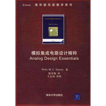 模拟集成电路设计精粹(配光盘)(清华版双语教学用书) 【正版书籍】
