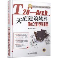 T20-Arch天正建筑软件标准教程 9787111534358 麓山文化 机械工业出版社