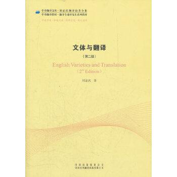 文体与翻译(第二版)