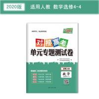 天利38套 2020对接高考・单元专题测试卷--数学(人教选修4-4)