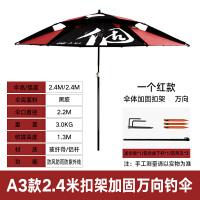钓鱼伞2.2米万向防雨2.4米加厚折叠遮阳防晒折叠垂钓雨伞