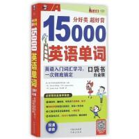 分好类超好背15000英语单词-英语入门词汇学习.一次彻底搞定-口袋书白金版-(1书+DVD光盘)