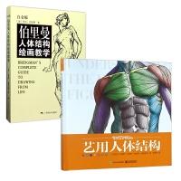 伯里曼人体结构绘画教学&艺用人体结构 共2册