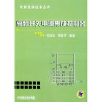 高频开关电源集成控制器――电能变换技术丛书