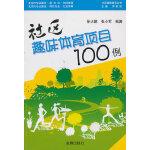 社区趣味体育项目100例